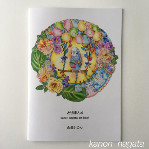 イラスト画集「とりほん4」(click!)