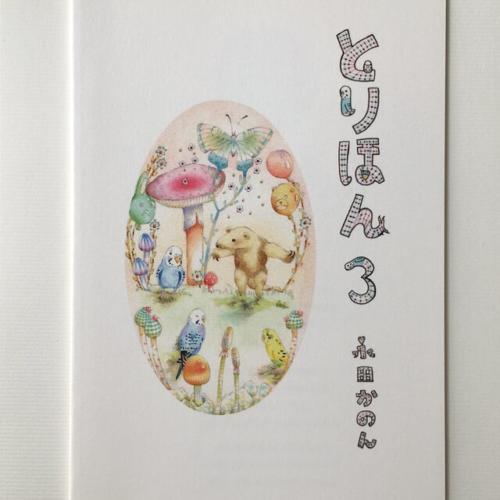 イラスト画集「とりほん3」(click!)